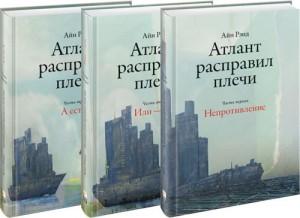 """Айн Рэнд """"Атлант расправил плечи"""" (комплект из 3 книг)"""