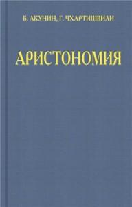 Акунин-Чхартишвили «Аристономия»