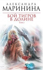 """Александра Маринина """"Бой тигров в долине. Том 2"""""""