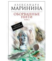 """Александра Маринина """"Оборванные нити. Том 2"""""""