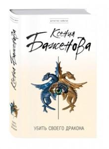 """Ксения Баженова """"Убить своего дракона"""""""