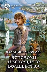 Владимир Мясоедов «Всполохи настоящего волшебства»