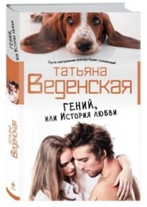 Татьяна Веденская  «Гений, или история любви»