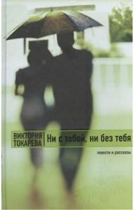 """Виктория Токарева """"Ни с тобой, ни без тебя"""""""