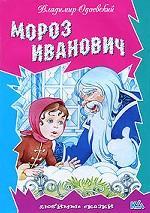 "Владимир Одоевский ""Мороз Иванович"""