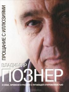 """Владимир Познер """"Прощание с иллюзиями"""""""