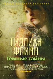Гиллиан Флинн - Темные тайны