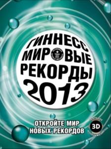 Гиннес-2013