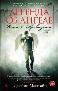 """Джейми Макгвайр """"Легенда об ангеле"""""""