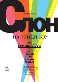 """Евгений Карасюк """"Слон на танцполе. Как Герман Греф и его команда учат Сбербанк танцевать"""""""