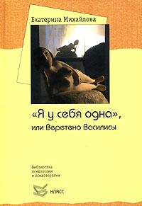 Екатерина Михайлова «Я у себя одна, или Веретено Василисы»