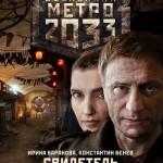 """Ирина Баранова, Константин Бенев """"Метро 2033. Свидетель"""""""