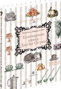 """Кулинарная книга Джейн Остин"""