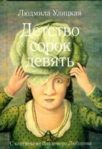 Людмила Улицкая «Детство сорок девять»