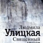 """Людмила Улицкая """"Священный мусор"""""""