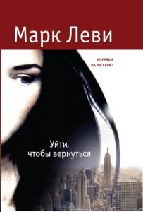 """Марк Леви """"Уйти, чтобы вернуться"""""""