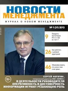 """""""Новости менеджмента"""" №1 2013 г."""