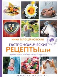 """Ника Белоцерковская """"Гастрономические рецептыши"""""""