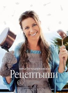 "Ника Белоцерковская ""Рецептыши"""