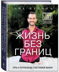 """Ник Вуйчич """"Жизнь без границ. Путь к потрясающе счастливой жизни"""""""