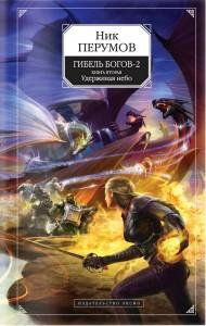 """Ник Перумов """"Гибель Богов-2. Книга 2. Удерживая небо"""""""