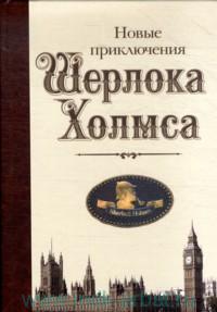 Новые приключения Шерлока Холмса. Антология