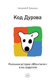 """Н. В. Кононов """"Код Дурова. Реальная история """"ВКонтакте"""" и ее создателя"""""""