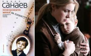 "Павел Санаев ""Похороните меня за плинтусом"""