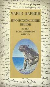 """Происхождение видов"" Чарльза Дарвина"