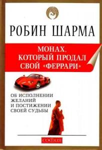 "Робин Шарма ""Монах, который продал свой ""Феррари"""