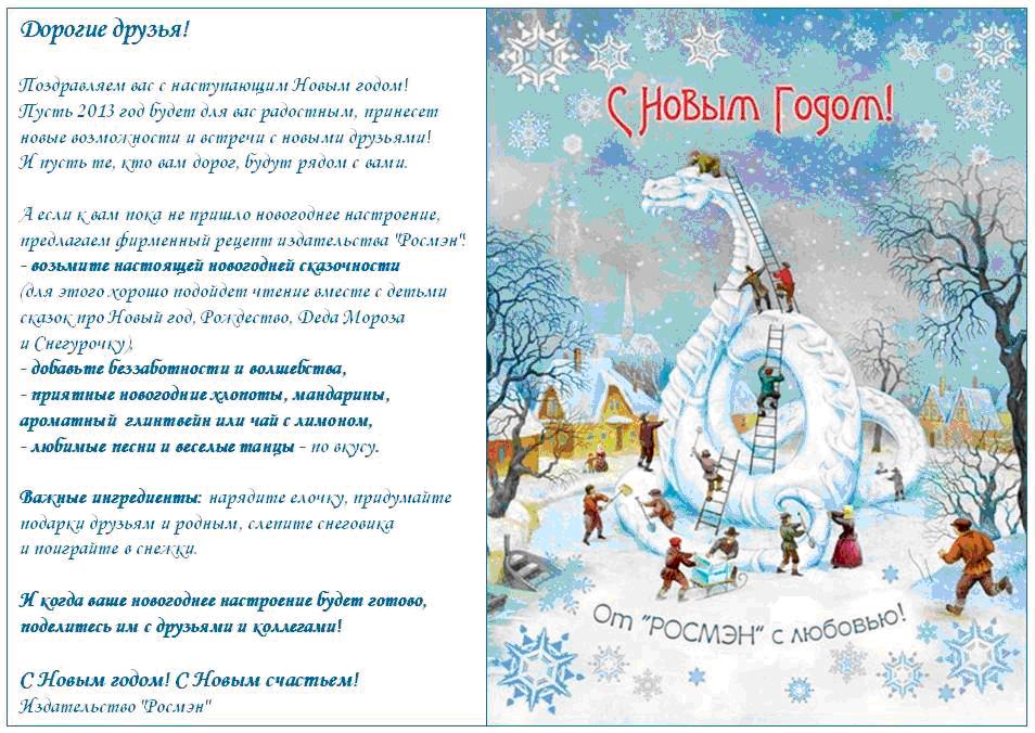 """поздравление от издательства """"РОСМЭН"""""""