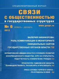 """журнал """"Связи с общественностью в государственных структурах"""""""