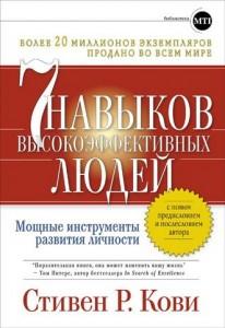 """Стивен Р. Кови """"7 навыков высокоэффективных людей. Мощные инструменты развития личности"""""""