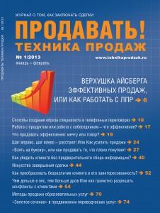 """журнал """"Продавать! Техника продаж"""" №1, 2013 г."""