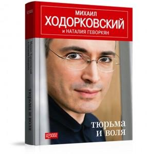 """Тюрьма и воля"" - Михаил Ходорковский и Наталия Геворкян"