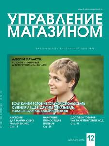 журнал Управление Магазином №12