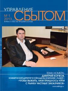 """журнал """"Управление сбытом"""" №1, 2013 г."""