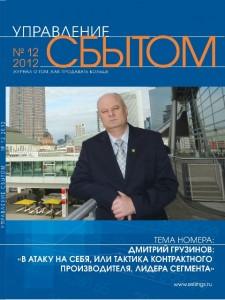 """журнал """"Управление сбытом"""" №12, 2012 г."""