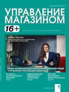 """журнал """"Управление магазином"""" №1 2013 г."""