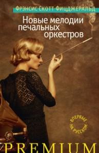 """Фрэнсис Скотт Фицджеральд """"Новые мелодии печальных оркестров"""""""