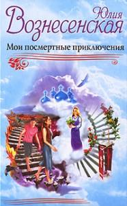 """Юлия Вознесенская """"Мои посмертные приключения"""""""