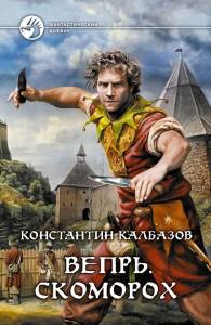 Константин Калбазов «Вепрь. Скоморох»