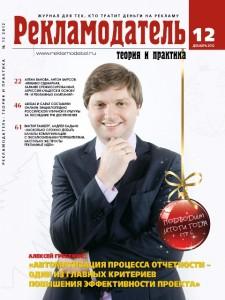 """журнал """"Рекламодатель"""" №12, 2012 г."""