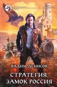 """Вадим Денисов """"Замок Россия"""""""