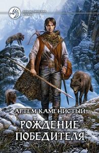 Артем Каменистый «Рождение победителя»