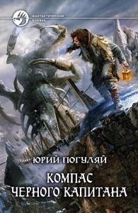 Юрий Погуляй «Компас черного капитана»