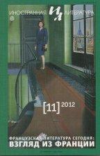 журнал Иностранная литература №11, 2012 г.