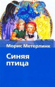 "Морис Метерлинк ""Синяя птица"""