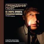 """Дмитрий Быков, Михаил Ефремов. """"Гражданин Поэт. Наши - все!"""""""