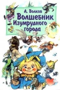 """А.Волков - """"Волшебник Изумрудного города"""""""